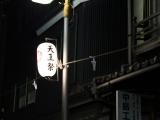 Takata No.2