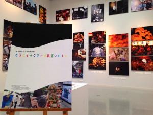 名古屋市民ギャラリー矢田での科展の様子。