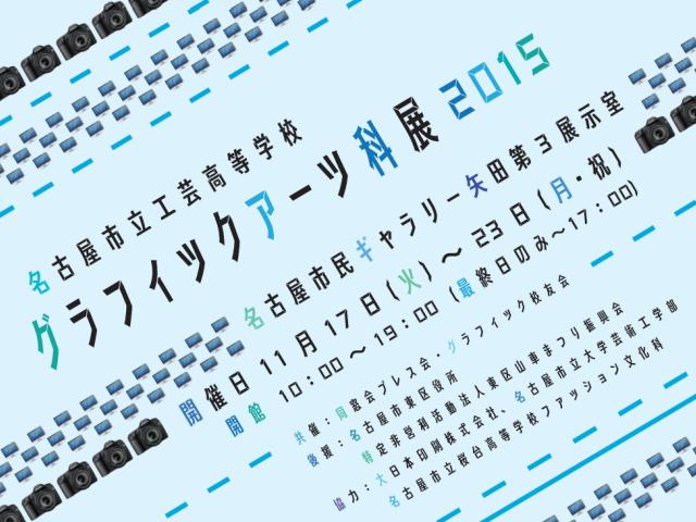 グラフィックアーツ科展2015のご案内